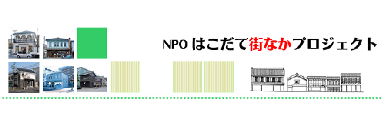 NPO法人 はこだて街なかプロジェクト